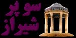 سوپر شیراز فرانکفورت